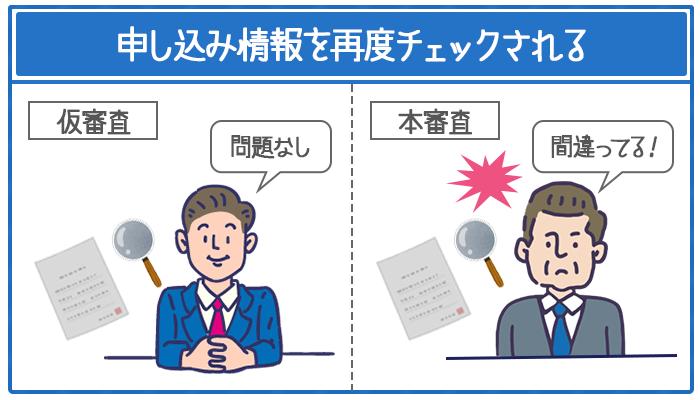 申し込み情報を本審査でもう1度チェックされる。