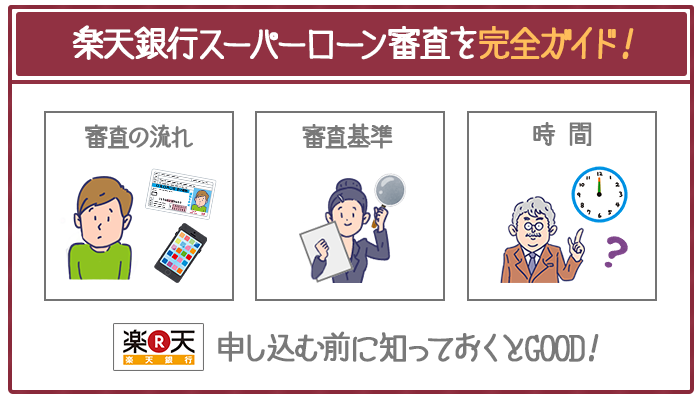 楽天銀行スーパーローンの審査を解説!