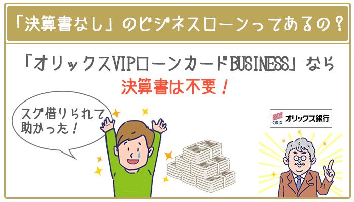 決算書不要のビジネスローンを紹介!