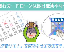 not-sama-day-borrow-n