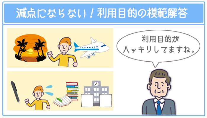 「旅行資金・資格勉強」など利用目的がハッキリしていると好印象を与えられる。