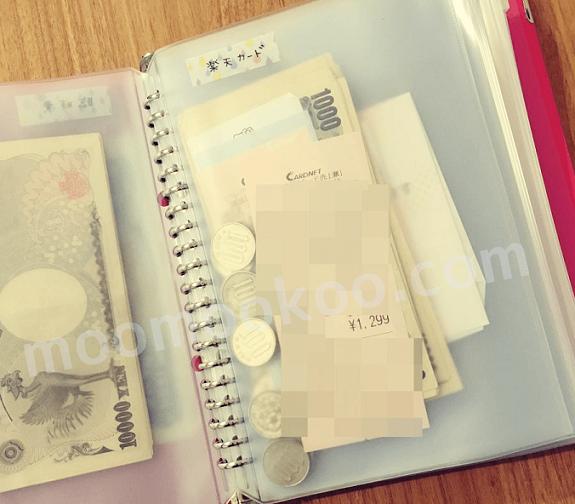 「お金仕分けファイル」画像④02
