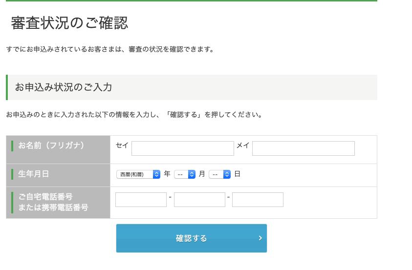 氏名・生年月日・電話番号を入力して確認ページにログイン