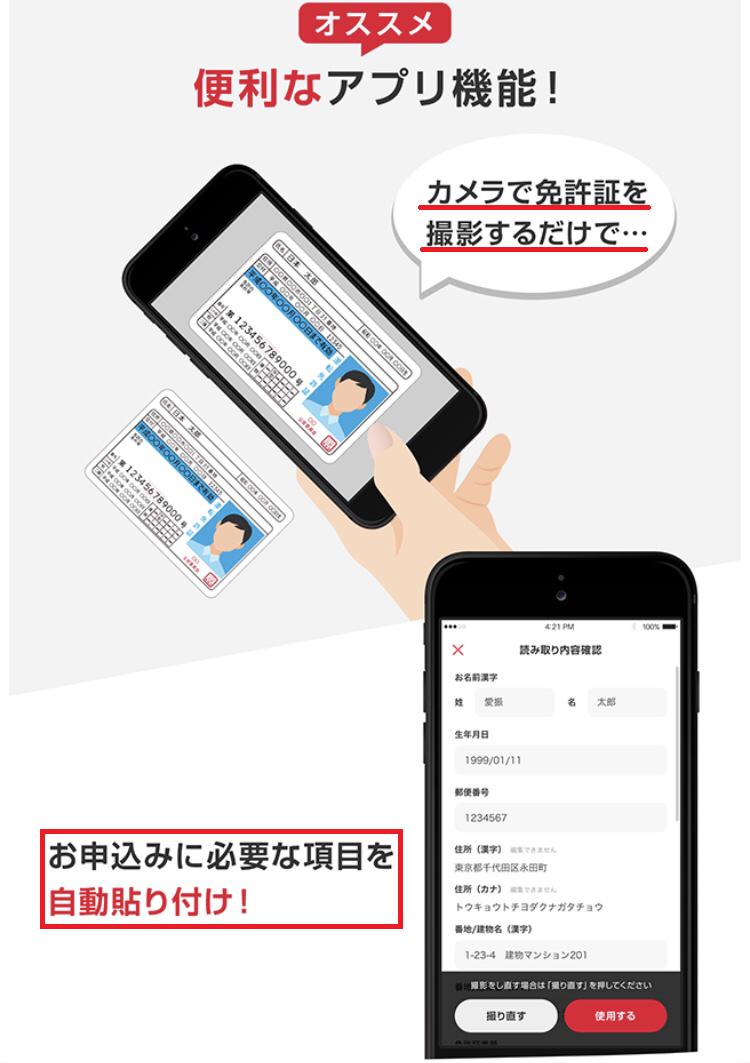 アイフルのアプリを使えば申し込みがさらにスムーズになる。