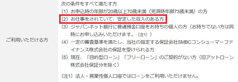 ジャパンネット銀行フリーローンは自分自身で仕事をしている人しか申し込めない