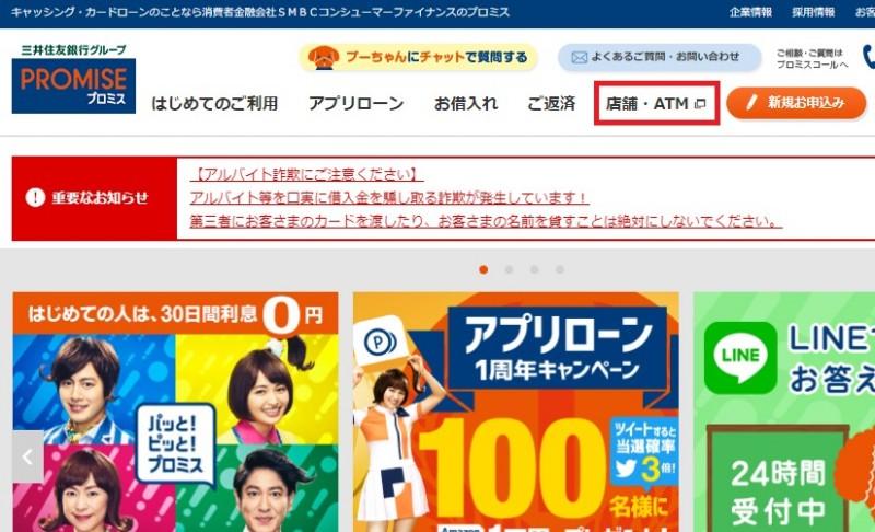 プロミス公式サイトのメニューバーから「店舗・ATM」を選ぶ