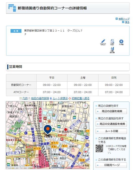 「自動契約コーナーの詳細情報」では住所や営業時間、ルートなど店舗の情報を確認できる