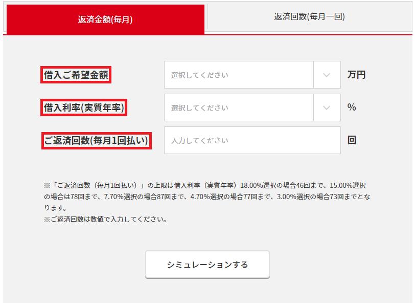 アコムの公式HPには返済シミュレーションできるページがある。