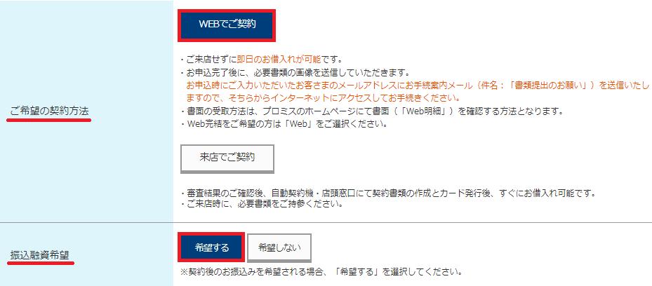 「WEBでご契約」「振込融資希望」にそれぞれチェックを入れる。