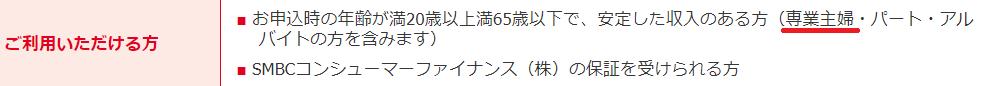愛媛銀行カードローンは専業主婦も申し込みOK