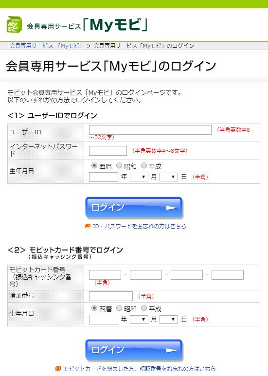 公式サイトから「Myモビ」にログインすれば審査状況・審査結果を確認できる