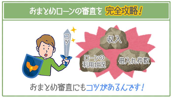 おまとめローン審査の基準を紹介!