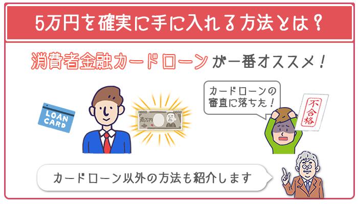 5万円借りたいなら消費者金融カードローンがおすすめ!