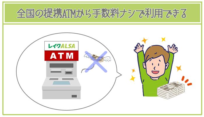 レイクALSAは提携ATMを手数料無料で利用できる