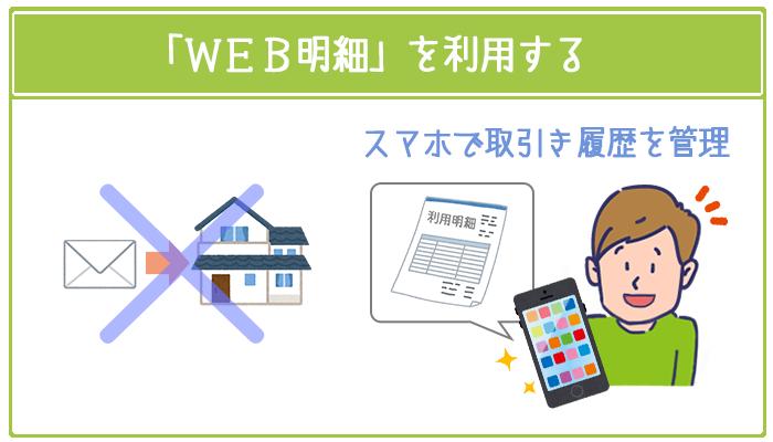 利用中の郵送物を避けるには「WEB明細」を利用する