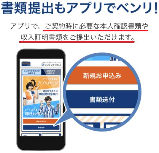 プロミスはアプリから書類を提出できる