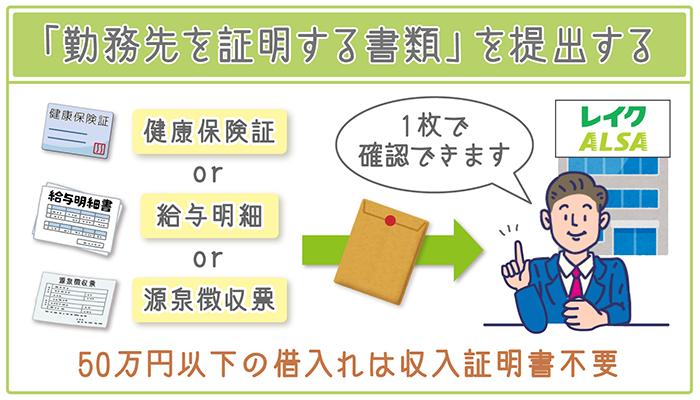 50万円以下の借り入れは収入を証明する書類が1枚必要