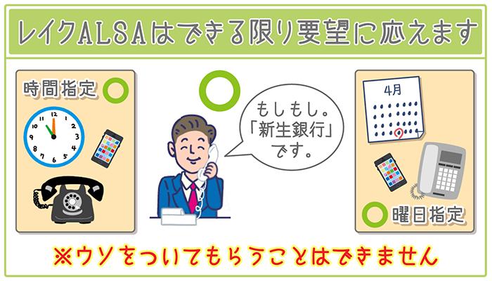 レイクALSAの在籍確認の電話ではできる限りの要望に応えてもらえます。