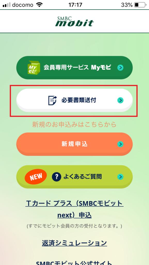 SMBCモビットの公式アプリ