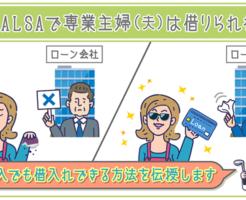 レイクALSAは専業主婦でも借り入れできる?無収入でも審査に通る方法を紹介!