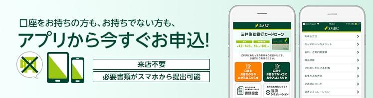 三井住友銀行カードローンの専用アプリ