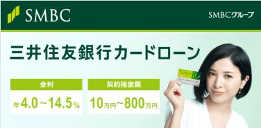 【三井住友銀行カードローン】バナー