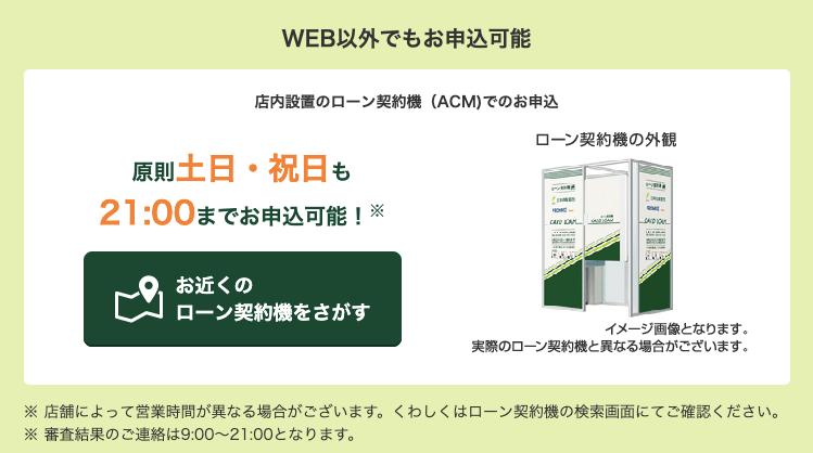 三井住友銀行カードローンの自動契約機
