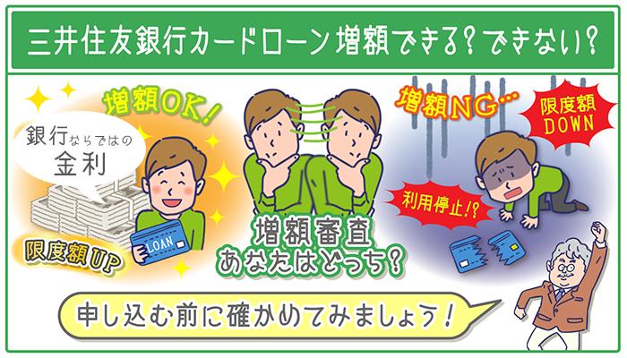 三井住友銀行カードローン増額できる?できない?