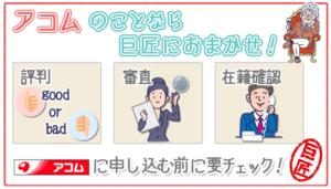 【アコム審査】7つの特徴と4つの審査基準、知りたくない?【審査落ち撲滅】