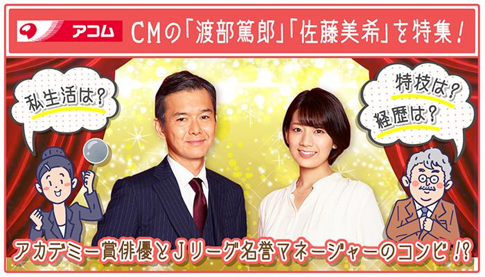 アコムのCMに出演中の女優・俳優は誰?歴代CM出演者も紹介します!