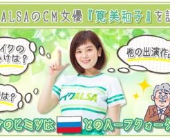 レイクALSAの気になるCM女優は「筧美和子」!サラリーマン役で共演の俳優も紹介