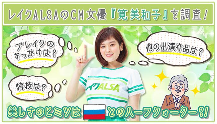 レイクALSAの気になるCM女優は「筧美和子」!サラリーマン役で共演の俳優も紹介します。