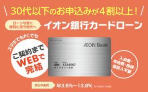 イオン銀行カードローンのバナー