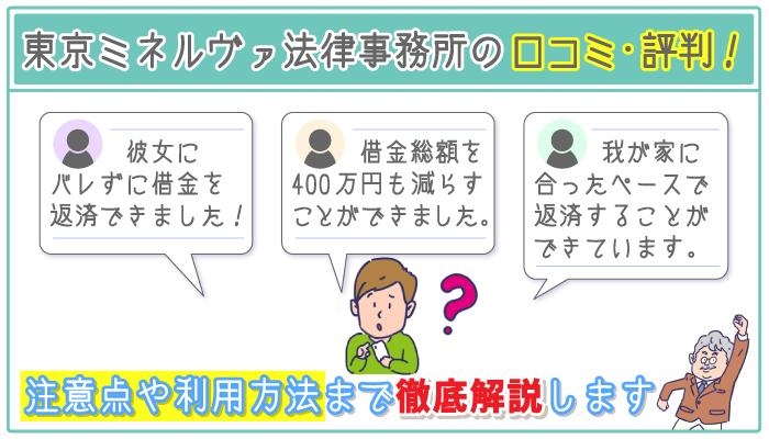 東京ミネルヴァ法律事務所の口コミがいい理由!無料で借金減額がわかる