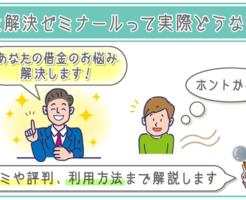 借金解決ゼミナールの口コミ・評判はいいの?「怪しい」を覆す特徴3つ!