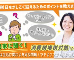 専門家に聞く消費税増税対策 vol.4