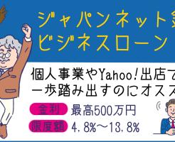 ジャパンネット銀行ビジネスローン