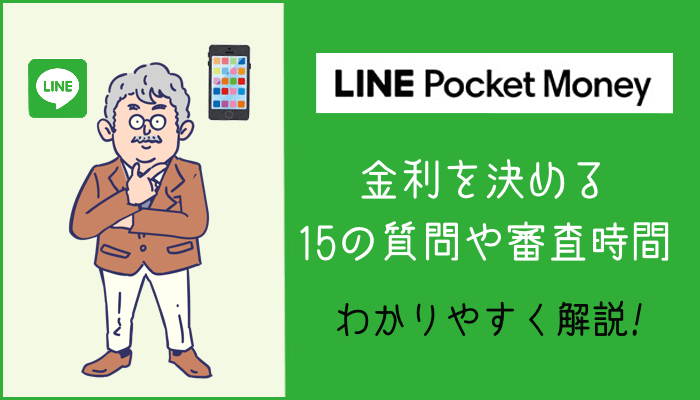 LINEポケットマネーの審査について