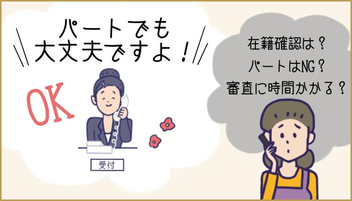 三井住友カードゴールドローンの審査を電話取材