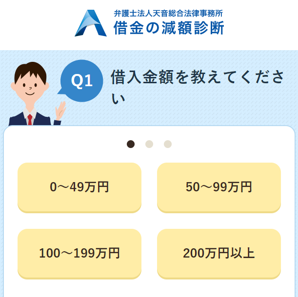 借金減額シミュレーター入力フォーム1