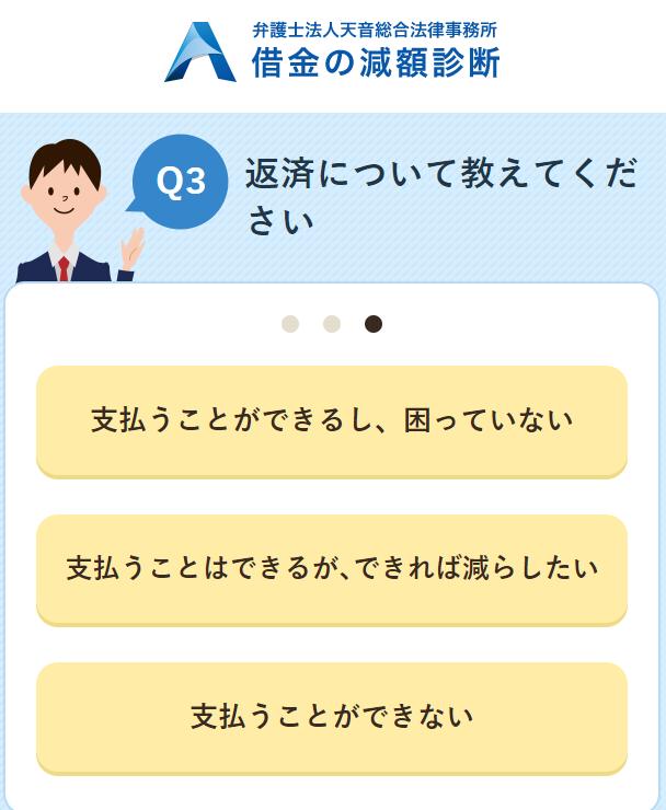 借金減額シミュレーター入力フォーム3
